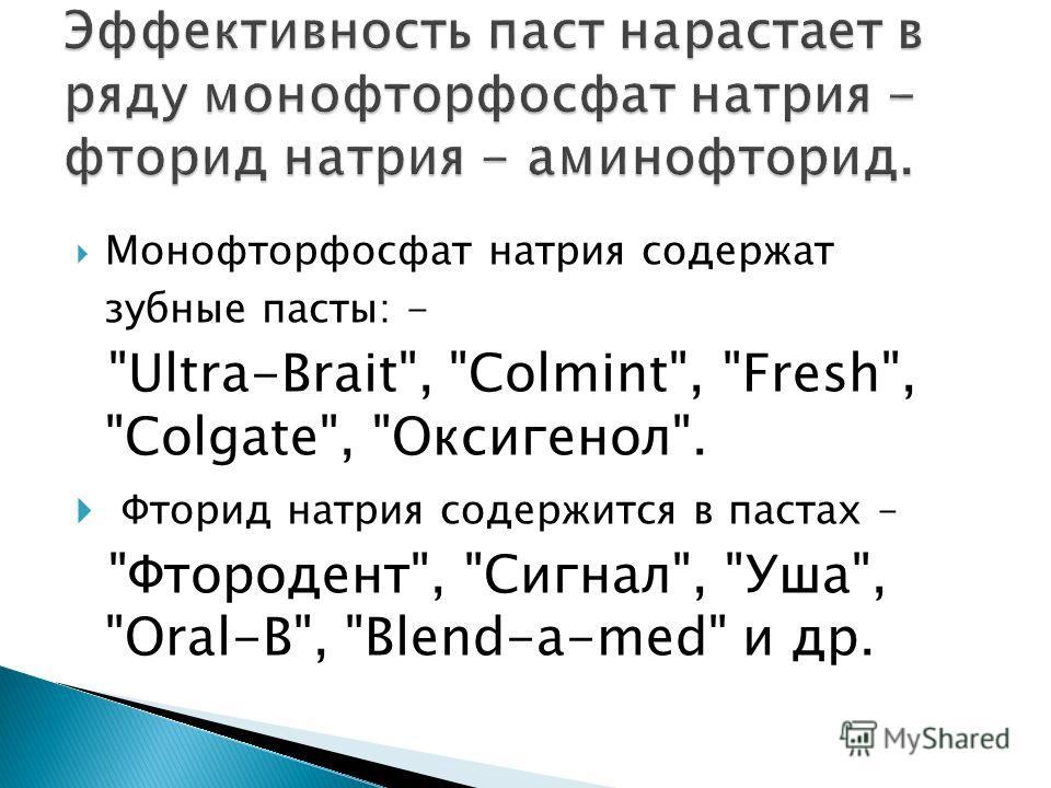 Монофторфосфат натрия содержат зубные пасты: -