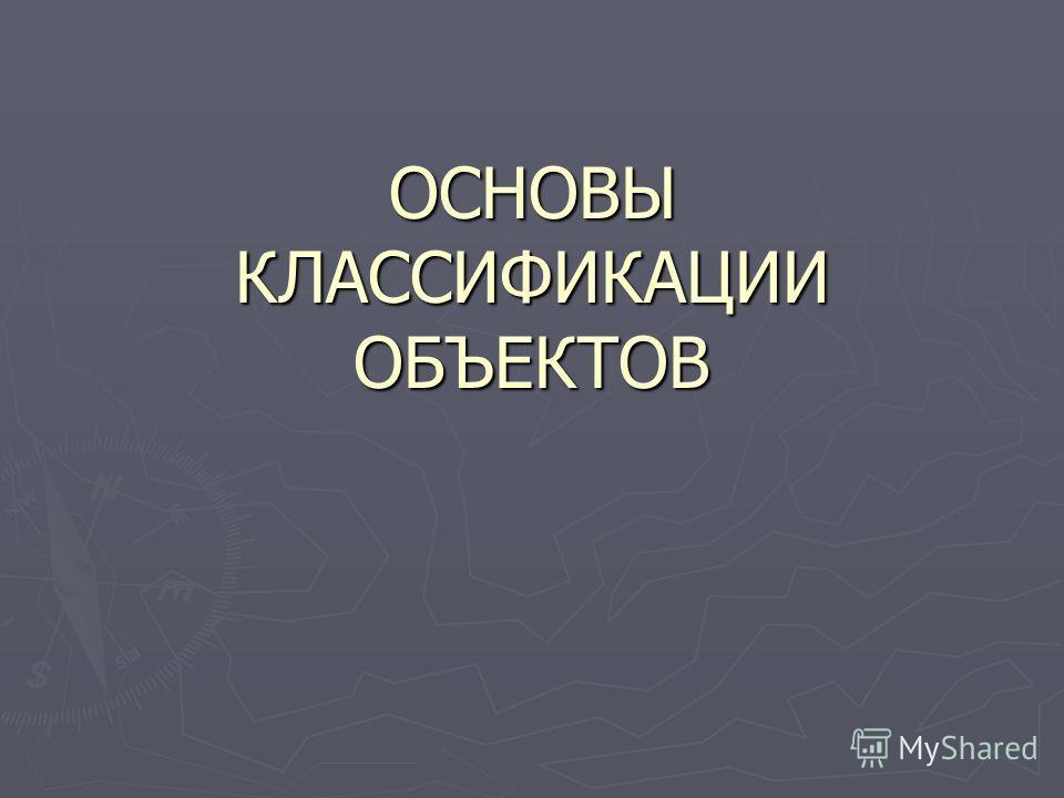 ОСНОВЫ КЛАССИФИКАЦИИ ОБЪЕКТОВ
