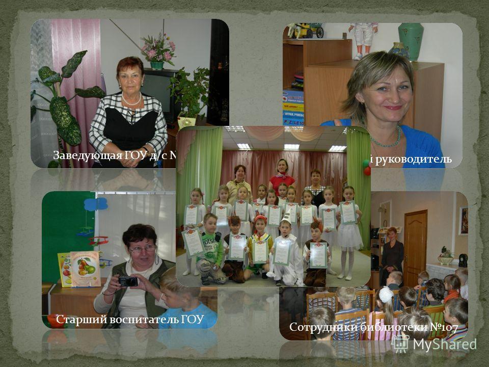 Сотрудники библиотеки 107 Музыкальный руководитель Старший воспитатель ГОУ Заведующая ГОУ д/с 610