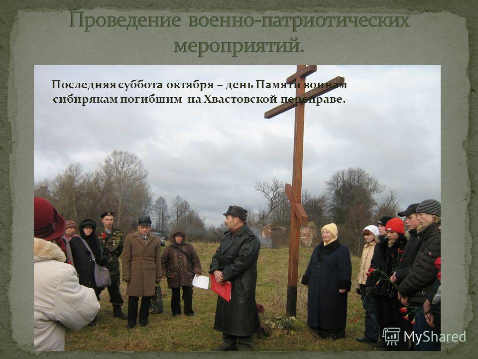 Последняя суббота октября – день Памяти воинам сибирякам погибшим на Хвастовской переправе.