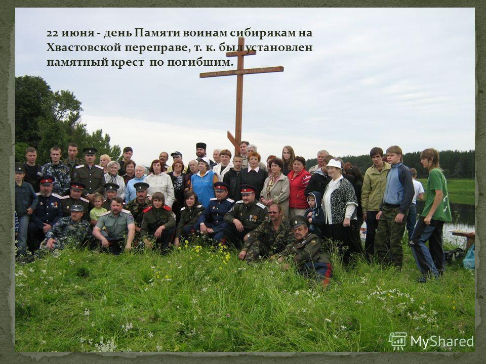 22 июня - день Памяти воинам сибирякам на Хвастовской переправе, т. к. был установлен памятный крест по погибшим.