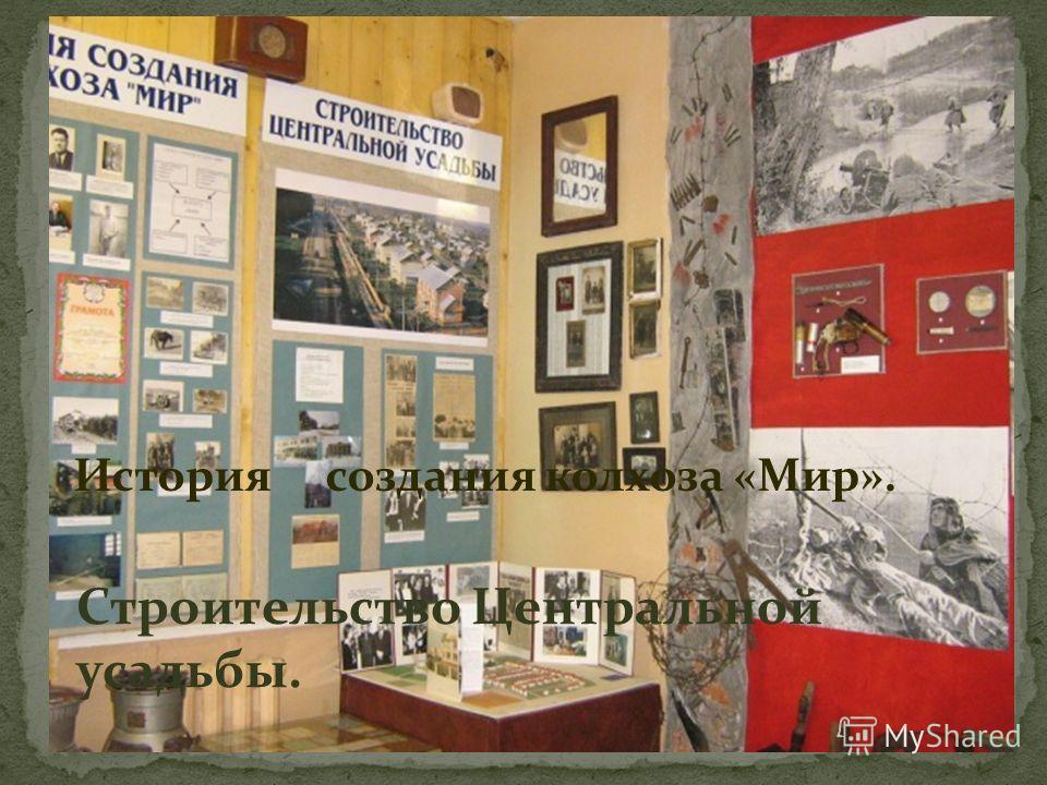 История создания колхоза «Мир». Строительство Центральной усадьбы.