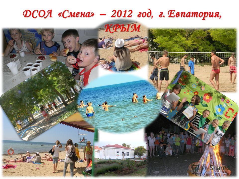 ДСОЛ «Смена» – 2012 год, г. Евпатория, КРЫМ