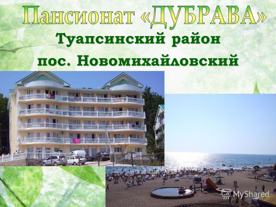 Туапсинский район пос. Новомихайловский