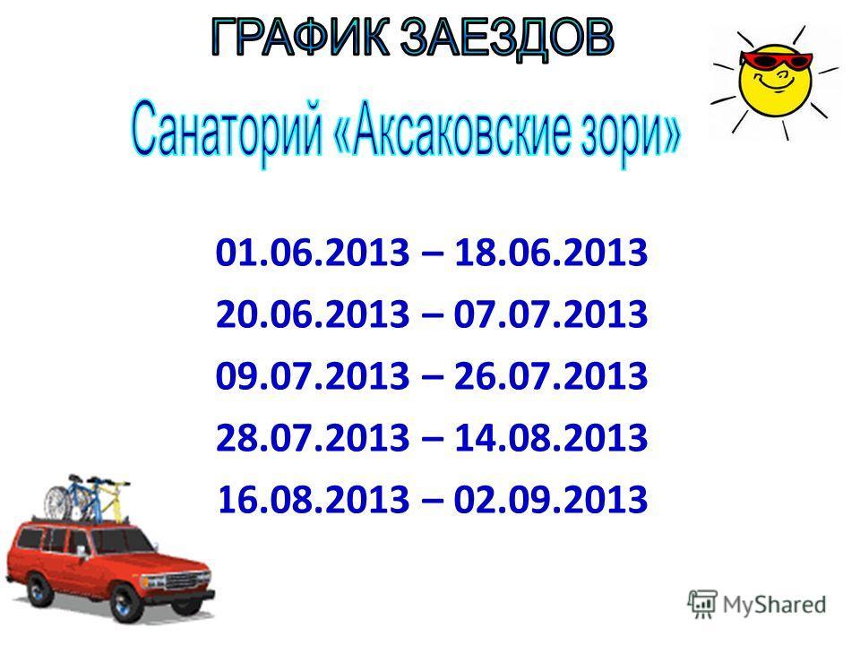 01.06.2013 – 18.06.2013 20.06.2013 – 07.07.2013 09.07.2013 – 26.07.2013 28.07.2013 – 14.08.2013 16.08.2013 – 02.09.2013