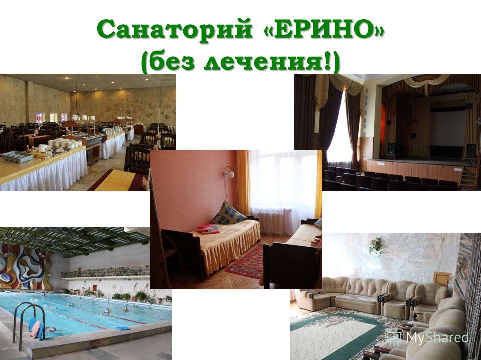 Санаторий «ЕРИНО» (без лечения!)