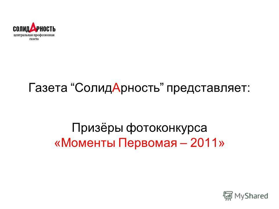 Газета СолидАрность представляет: Призёры фотоконкурса «Моменты Первомая – 2011»