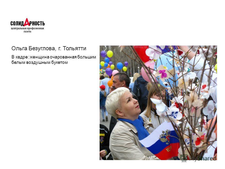 Ольга Безуглова, г. Тольятти В кадре: женщина очарованная большим белым воздушным букетом