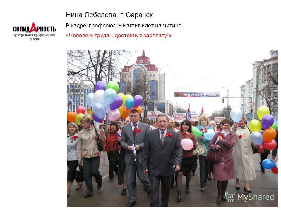 Нина Лебедева, г. Саранск В кадре: профсоюзный актив идёт на митинг «Человеку труда – достойную зарплату!»