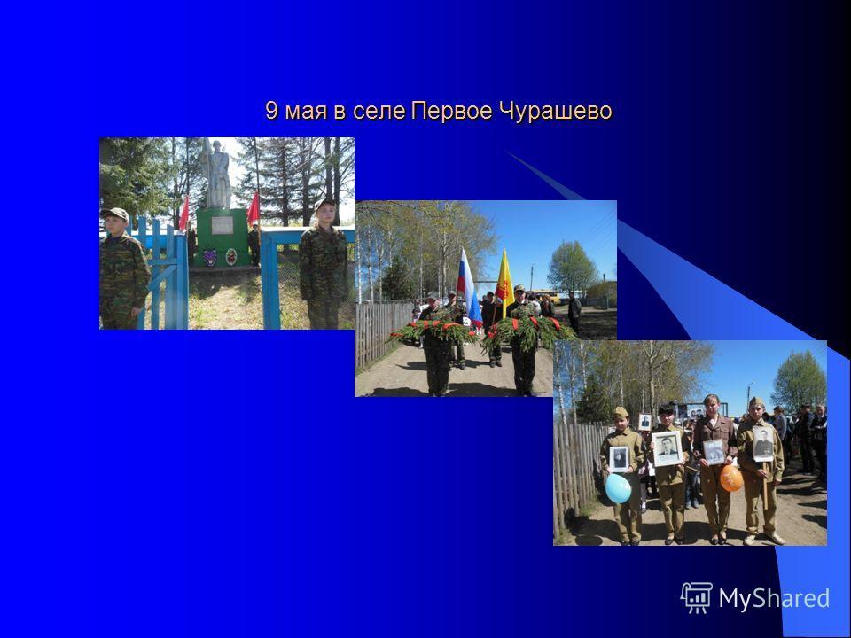 9 мая в селе Первое Чурашево