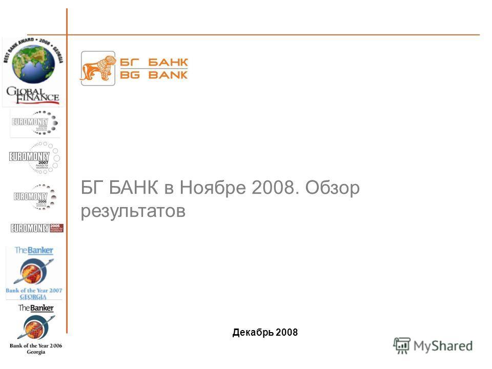 БГ БАНК в Ноябре 2008. Обзор результатов Декабрь 2008