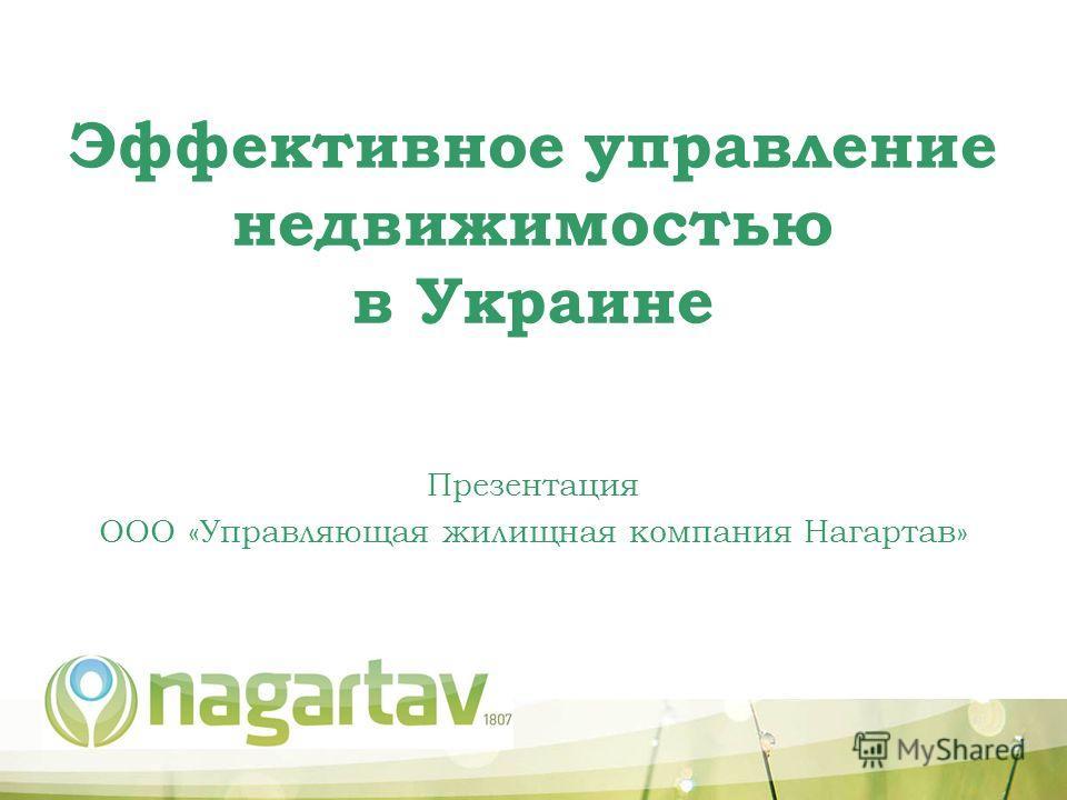Эффективное управление недвижимостью в Украине Презентация ООО «Управляющая жилищная компания Нагартав»