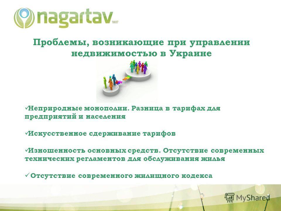 Проблемы, возникающие при управлении недвижимостью в Украине Неприродные монополии. Разница в тарифах для предприятий и населения Искусственное сдерживание тарифов Изношенность основных средств. Отсутствие современных технических регламентов для обсл