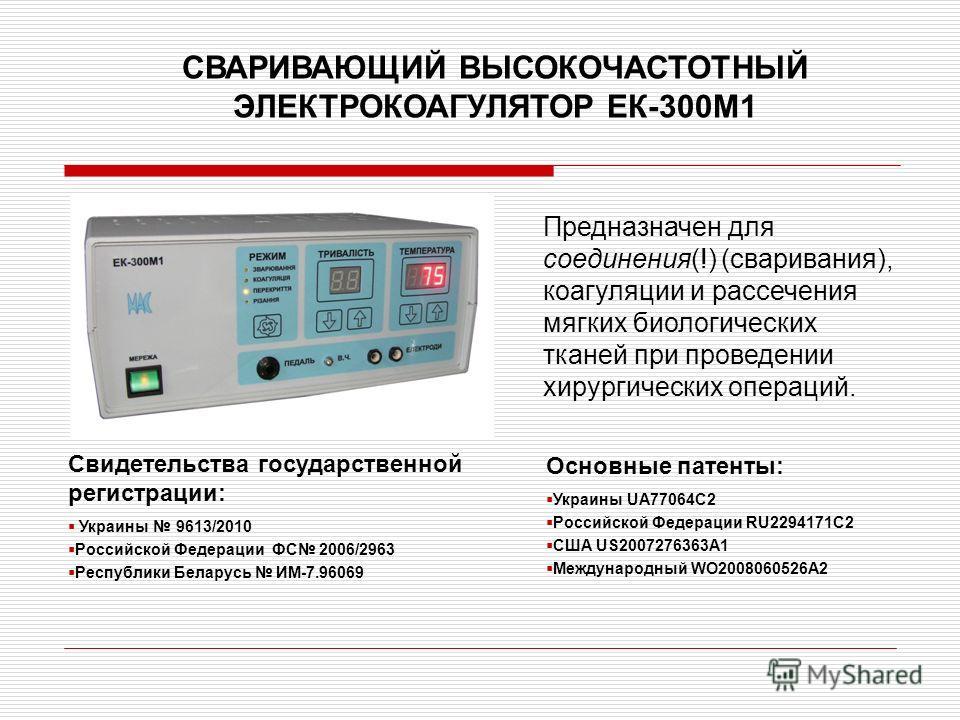 Основные патенты: Украины UA77064C2 Российской Федерации RU2294171C2 США US2007276363A1 Международный WO2008060526A2 Предназначен для соединения(!) (сваривания), коагуляции и рассечения мягких биологических тканей при проведении хирургических операци