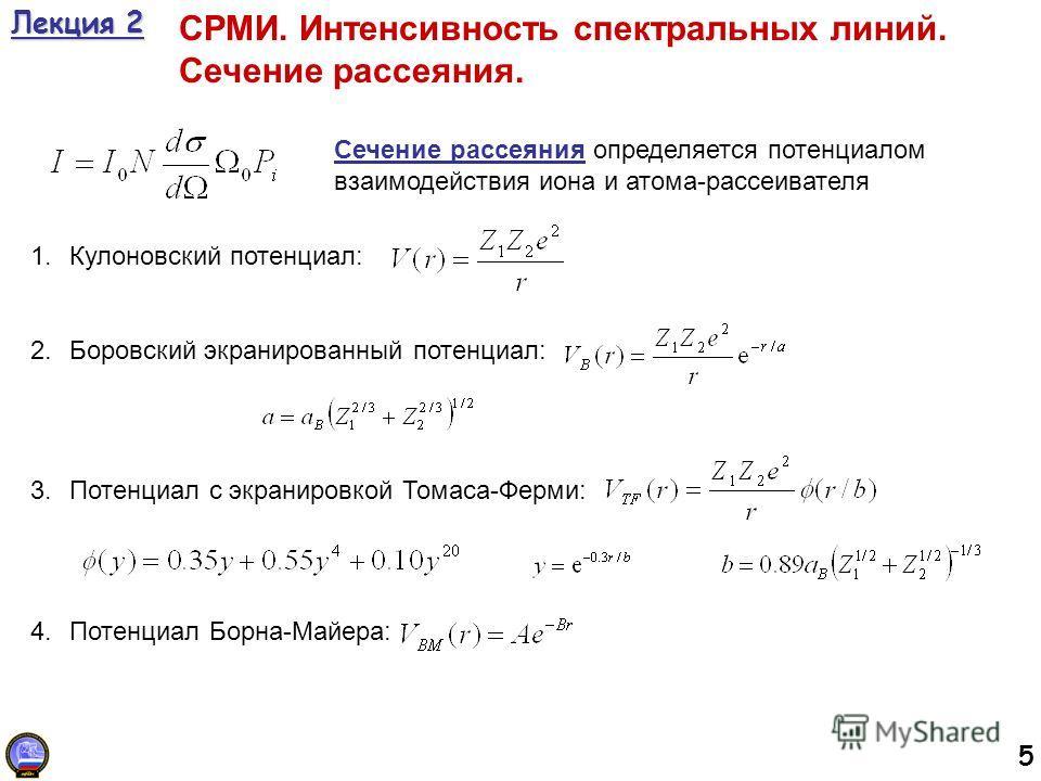 5 1.Кулоновский потенциал: 2.Боровский экранированный потенциал: 3.Потенциал с экранировкой Томаса-Ферми: 4.Потенциал Борна-Майера: Лекция 2 СРМИ. Интенсивность спектральных линий. Сечение рассеяния. Сечение рассеяния определяется потенциалом взаимод