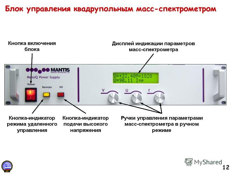 12 Блок управления квадрупольным масс-спектрометром