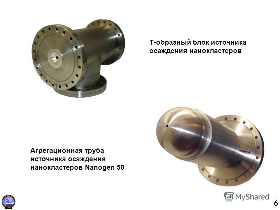 6 Т-образный блок источника осаждения нанокластеров Агрегационная труба источника осаждения нанокластеров Nanogen 50