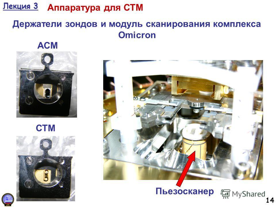 14 Лекция 3 Аппаратура для СТМ Держатели зондов и модуль сканирования комплекса Omicron СТМ АСМ Пьезосканер