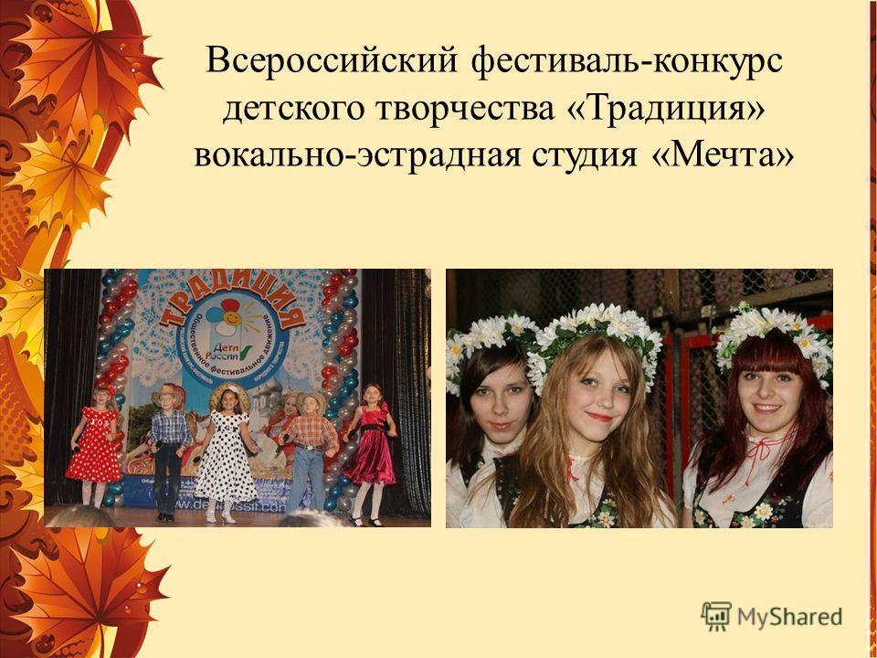 Всероссийский фестиваль-конкурс детского творчества «Традиция» вокально-эстрадная студия «Мечта»