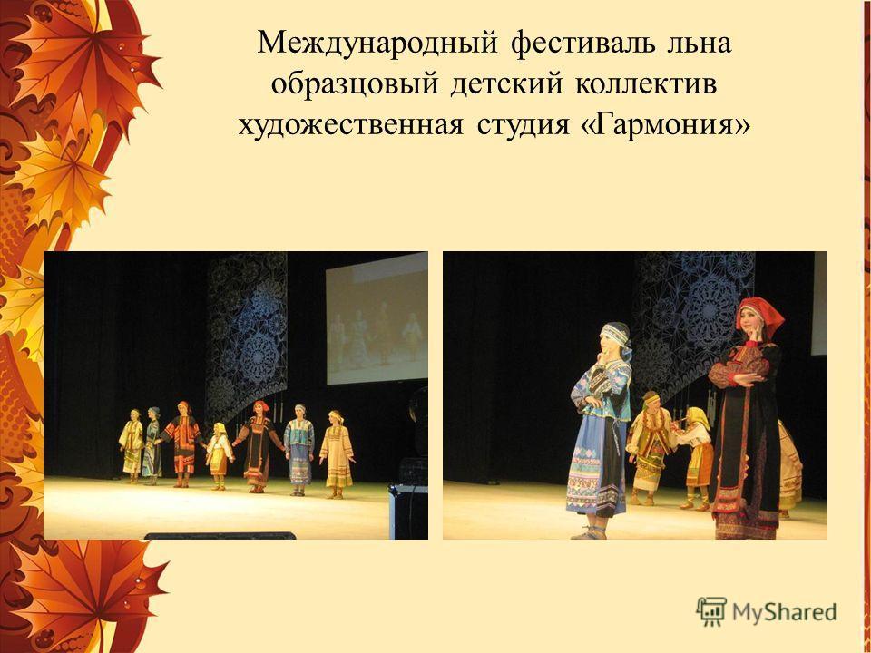 Международный фестиваль льна образцовый детский коллектив художественная студия «Гармония»