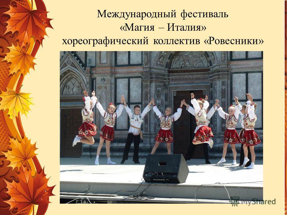 Международный фестиваль «Магия – Италия» хореографический коллектив «Ровесники»