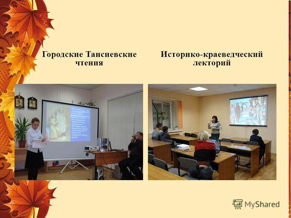 Городские Таисиевские чтения Историко-краеведческий лекторий