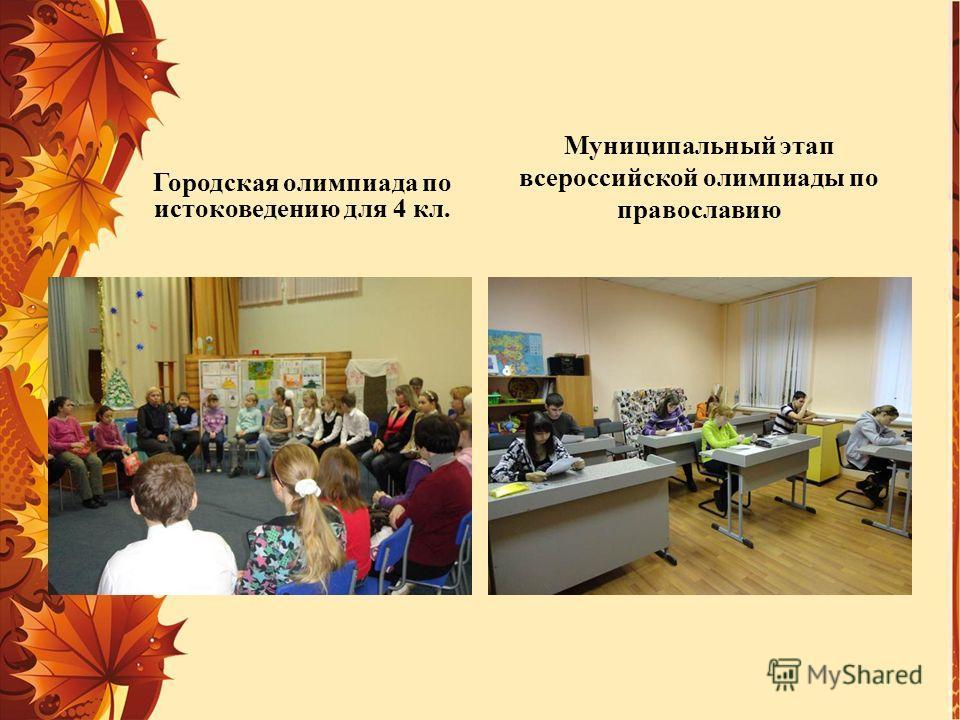 Городская олимпиада по истоковедению для 4 кл. Муниципальный этап всероссийской олимпиады по православию