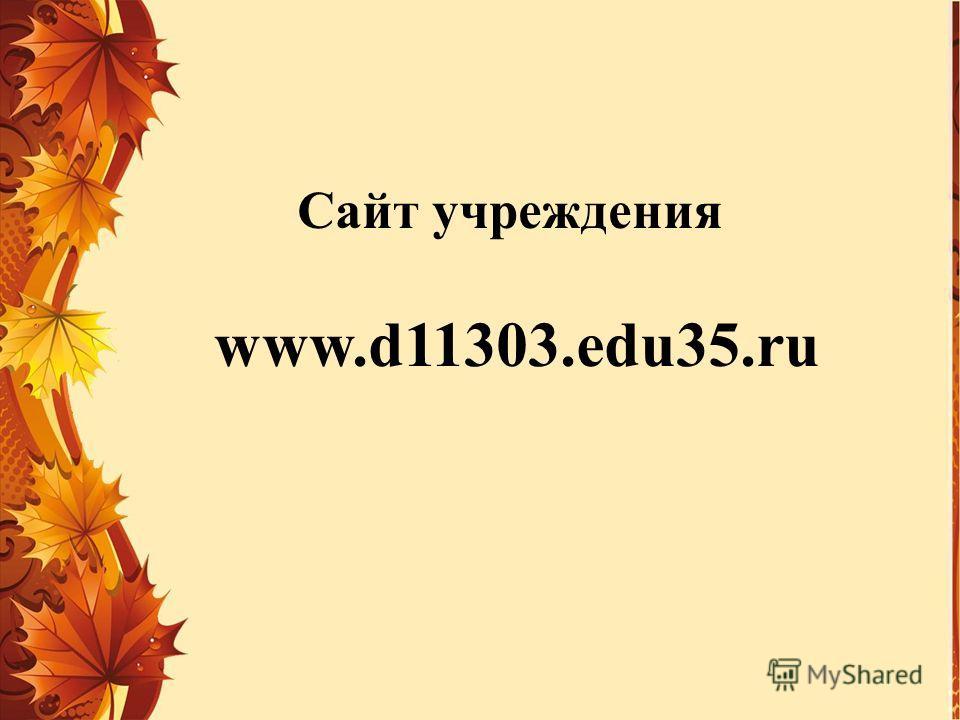 Сайт учреждения www.d11303.edu35.ru