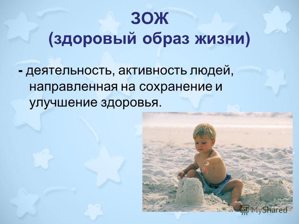 14 ЗОЖ (здоровый образ жизни) - деятельность, активность людей, направленная на сохранение и улучшение здоровья.