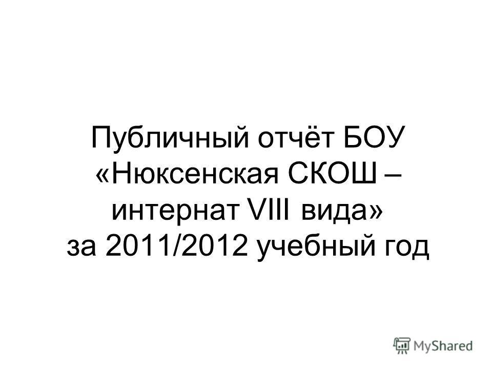 Публичный отчёт БОУ «Нюксенская СКОШ – интернат VIII вида» за 2011/2012 учебный год