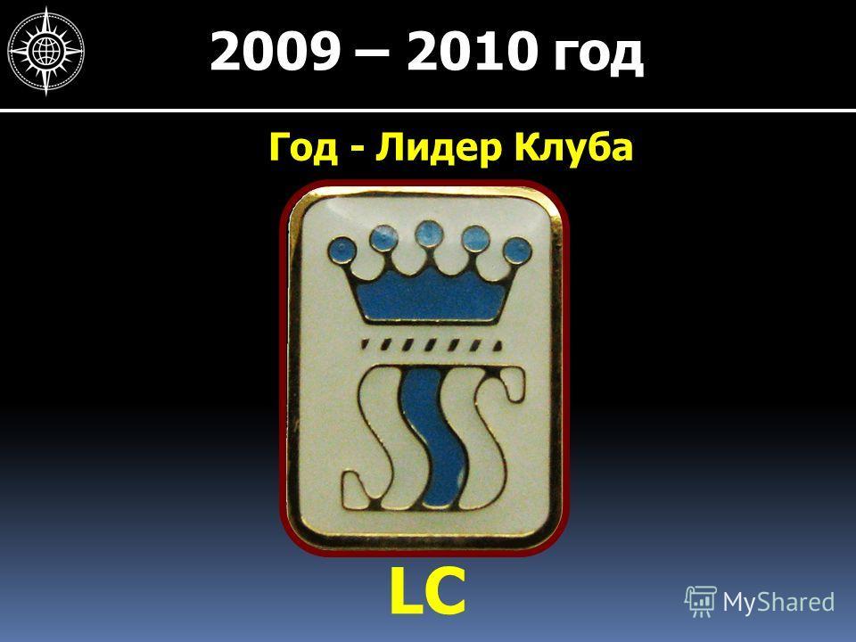 2009 – 2010 год Год - Лидер Клуба LC