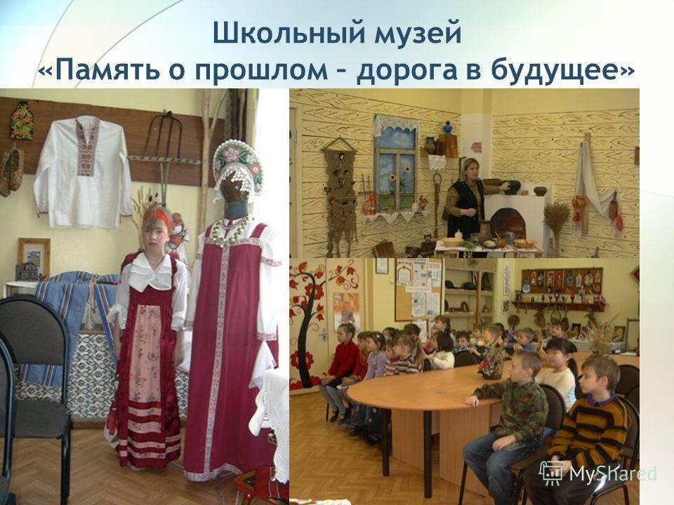 Школьный музей «Память о прошлом – дорога в будущее»