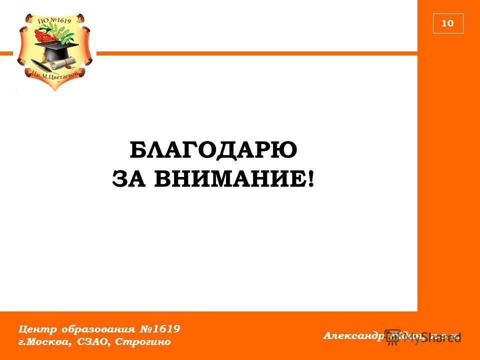 10 БЛАГОДАРЮ ЗА ВНИМАНИЕ! Центр образования 1619 г.Москва, СЗАО, Строгино Александр Ждан, к.э.н.