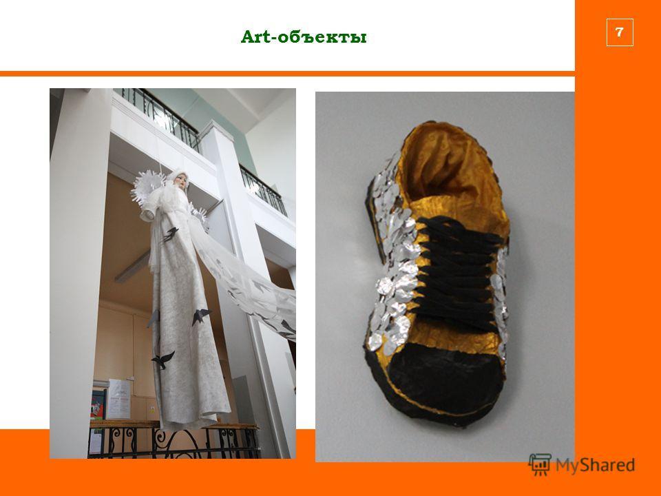 Art-объекты 7