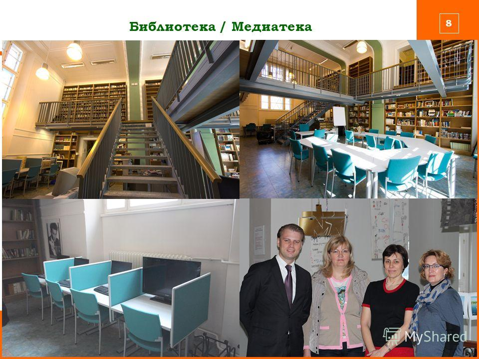 Библиотека / Медиатека 8