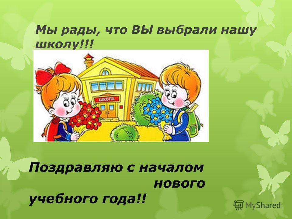 Мы рады, что ВЫ выбрали нашу школу!!! Поздравляю с началом нового учебного года!!