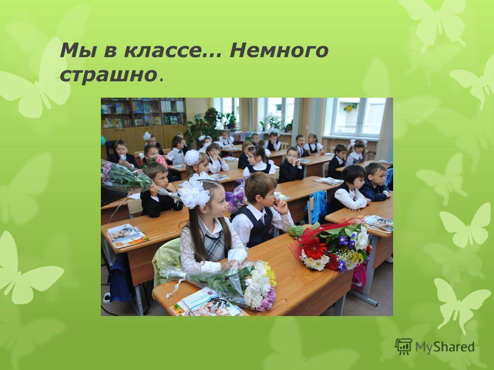 Мы в классе… Немного страшно.