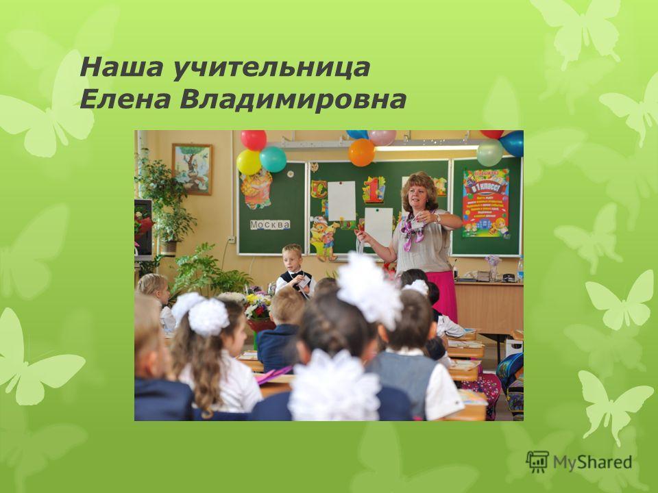 Наша учительница Елена Владимировна