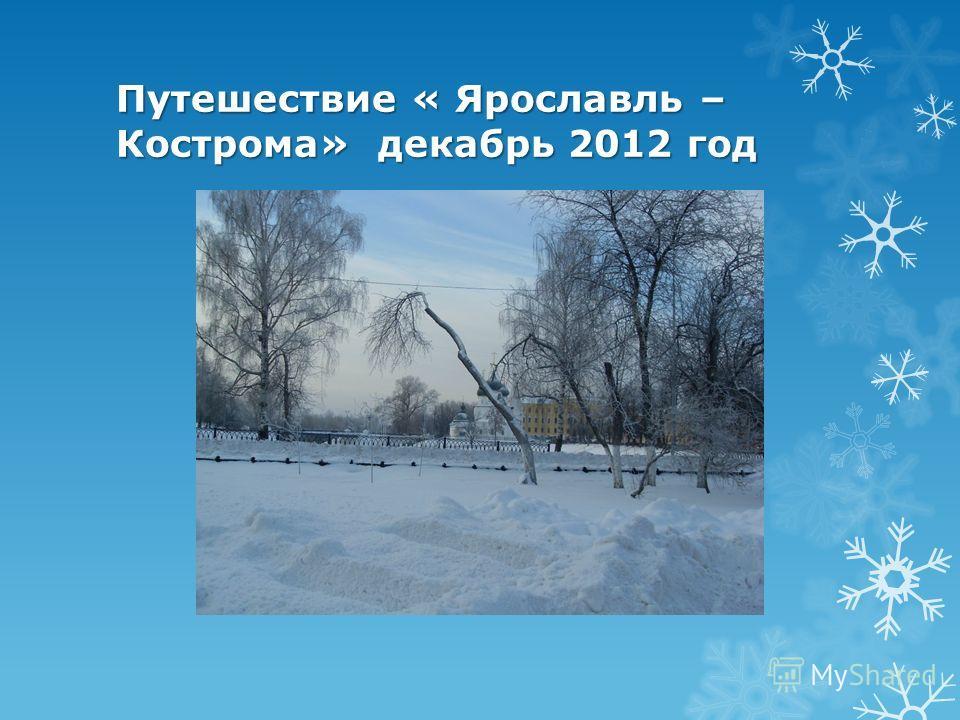 Путешествие « Ярославль – Кострома» декабрь 2012 год
