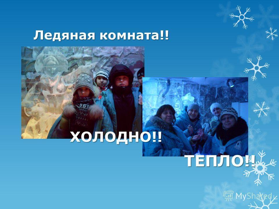 Ледяная комната!! ХОЛОДНО!! ТЕПЛО!!