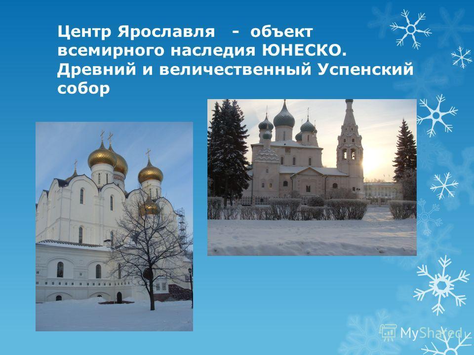 Центр Ярославля - объект всемирного наследия ЮНЕСКО. Древний и величественный Успенский собор