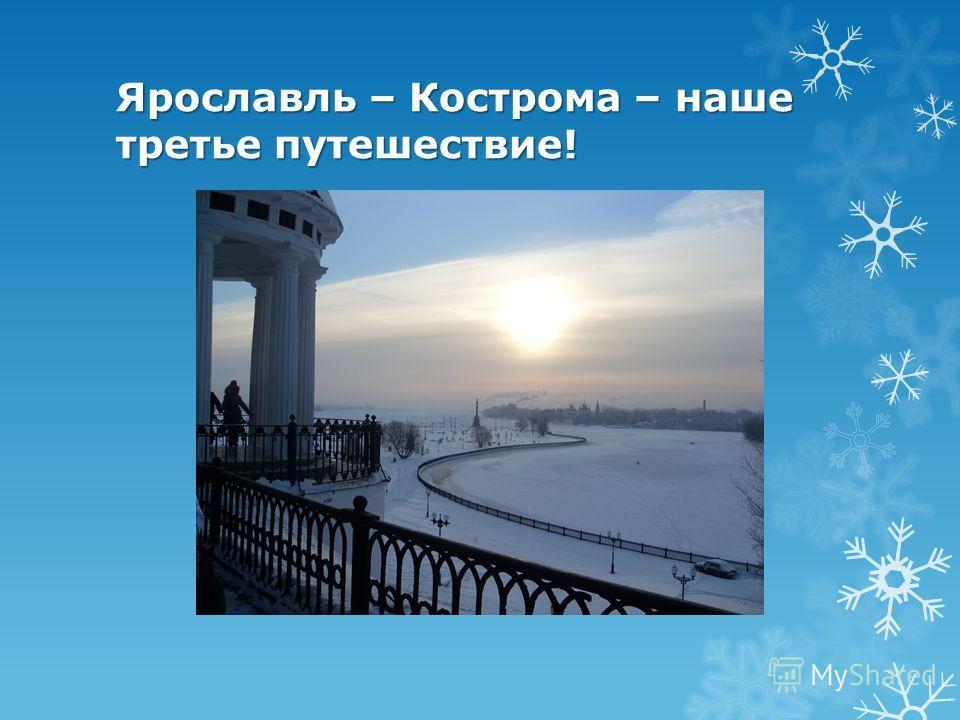 Ярославль – Кострома – наше третье путешествие!