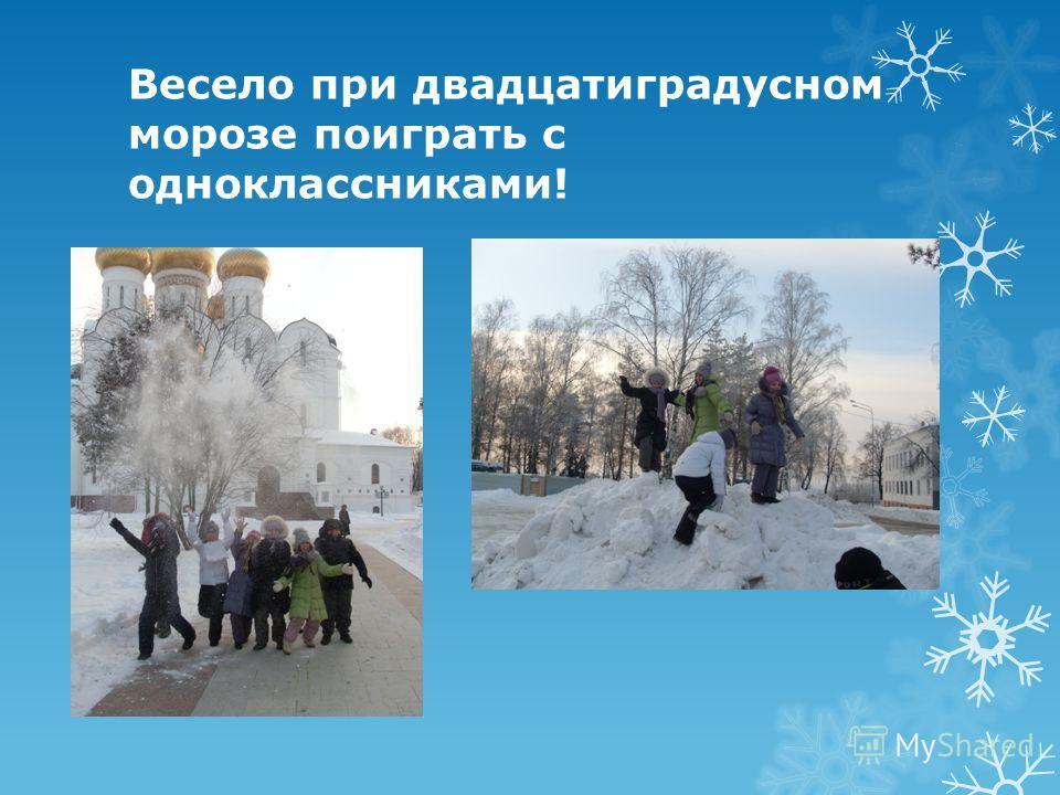 Весело при двадцатиградусном морозе поиграть с одноклассниками!