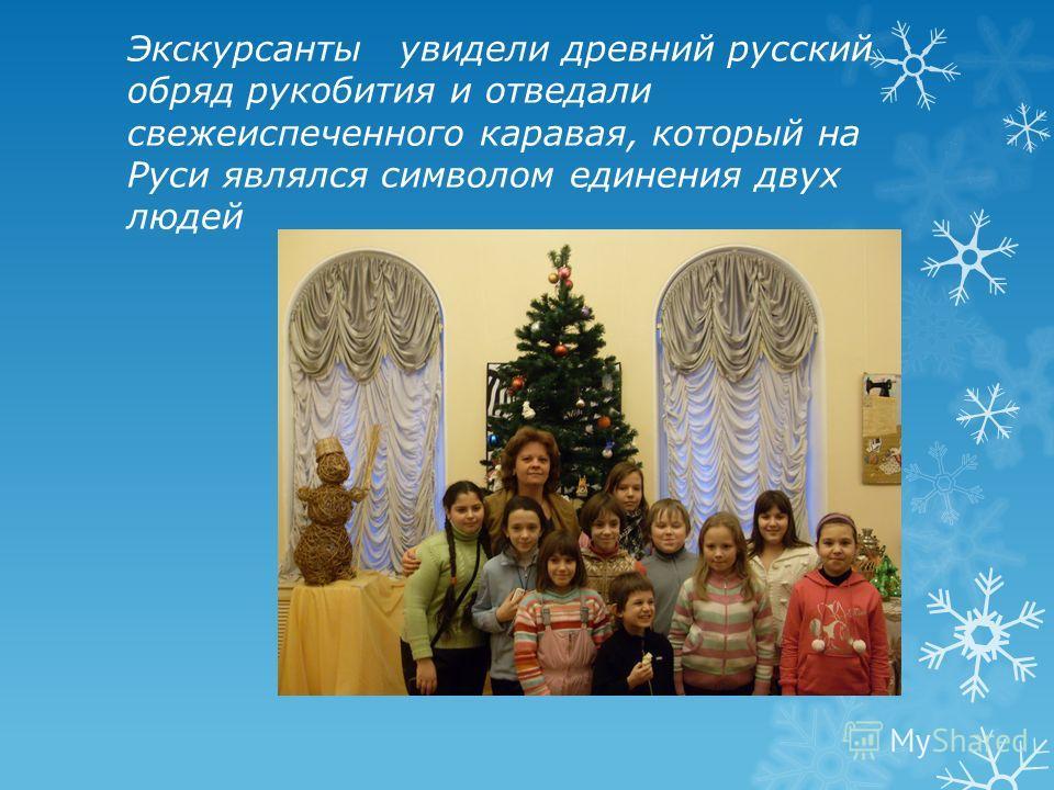 Экскурсанты увидели древний русский обряд рукобития и отведали свежеиспеченного каравая, который на Руси являлся символом единения двух людей