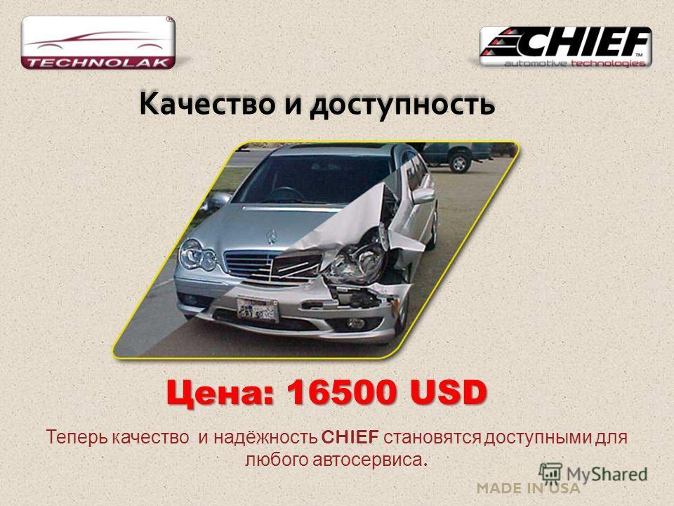 Теперь качество и надёжность CHIEF становятся доступными для любого автосервиса. Качество и доступность Цена: 16500 USD