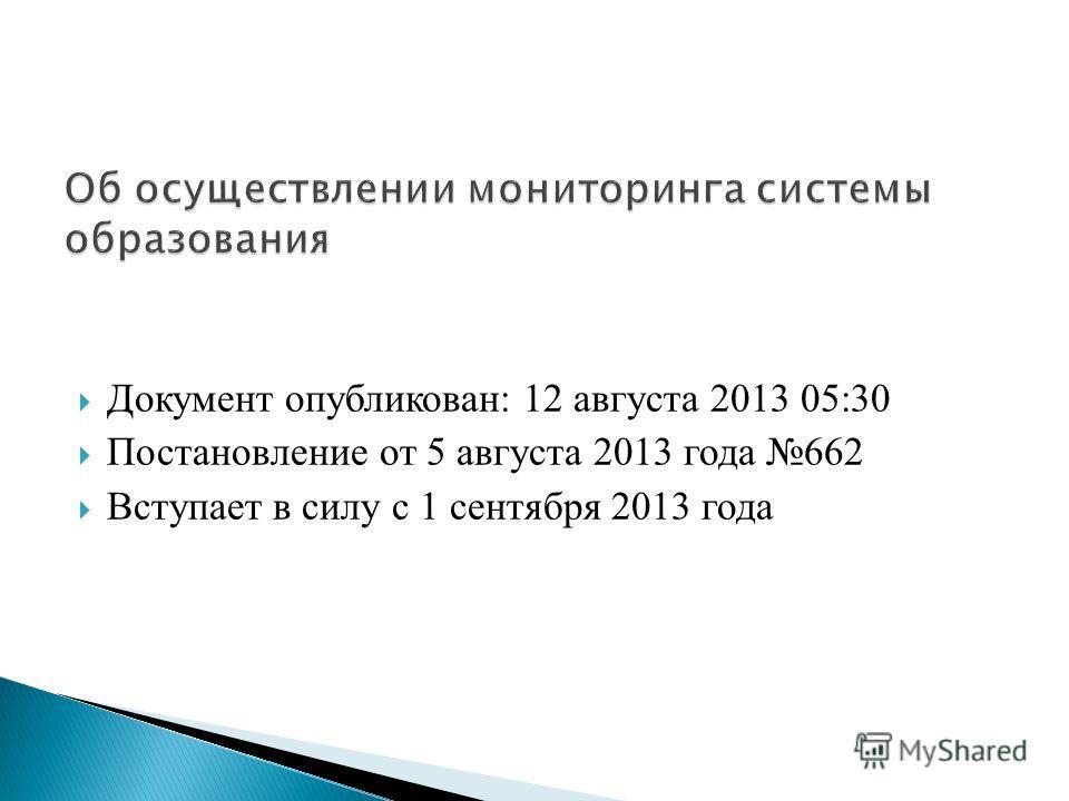 Документ опубликован: 12 августа 2013 05:30 Постановление от 5 августа 2013 года 662 Вступает в силу с 1 сентября 2013 года