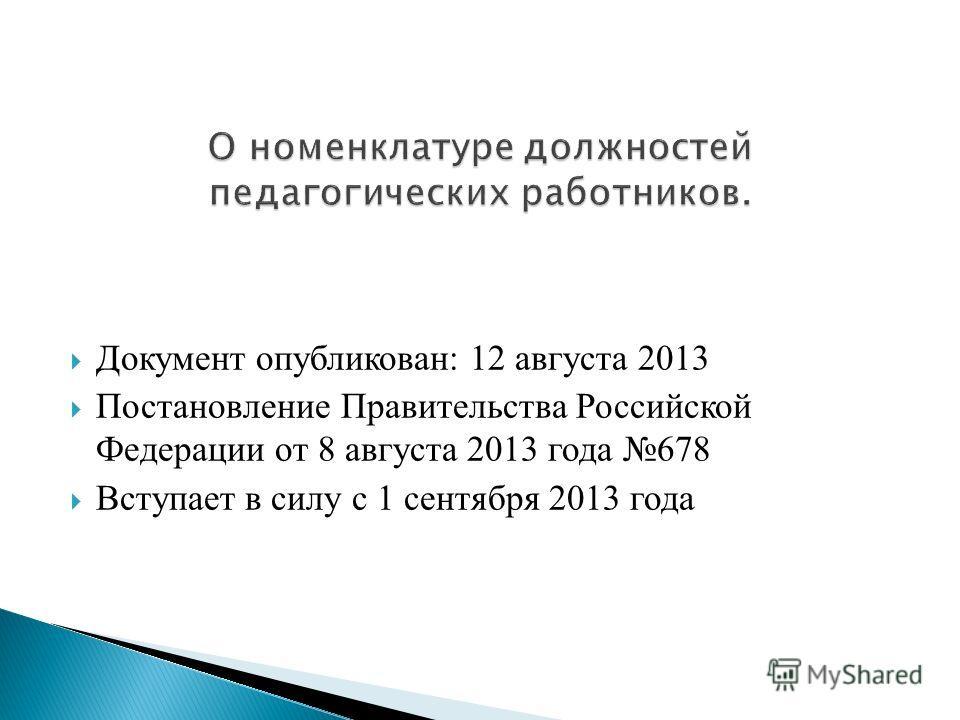 Документ опубликован: 12 августа 2013 Постановление Правительства Российской Федерации от 8 августа 2013 года 678 Вступает в силу с 1 сентября 2013 года