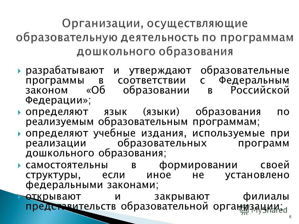 разрабатывают и утверждают образовательные программы в соответствии с Федеральным законом «Об образовании в Российской Федерации»; определяют язык (языки) образования по реализуемым образовательным программам; определяют учебные издания, используемые