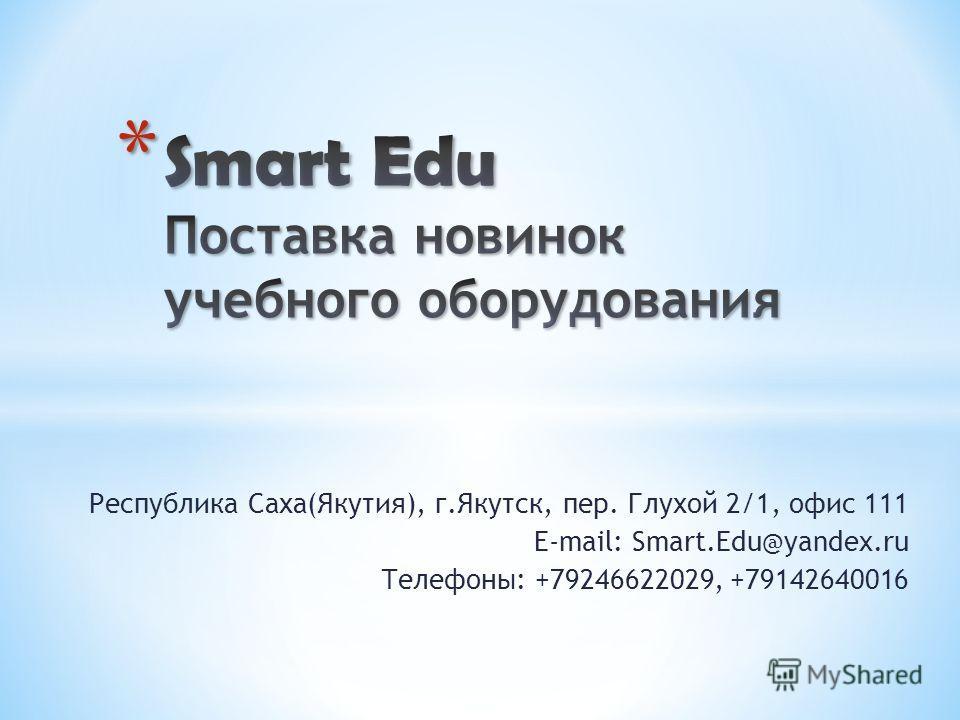 Республика Саха(Якутия), г.Якутск, пер. Глухой 2/1, офис 111 E-mail: Smart.Edu@yandex.ru Телефоны: +79246622029, +79142640016