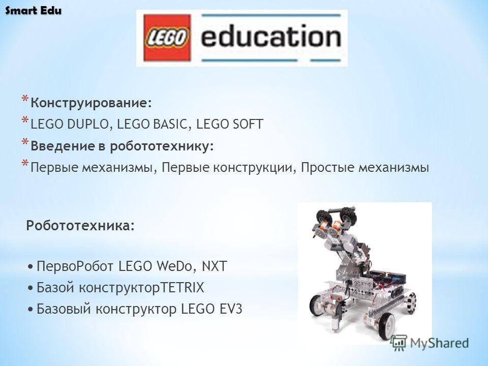* Конструирование: * LEGO DUPLO, LEGO BASIC, LEGO SOFT * Введение в робототехнику: * Первые механизмы, Первые конструкции, Простые механизмы Робототехника: ПервоРобот LEGO WeDo, NXT Базой конструкторTETRIX Базовый конструктор LEGO EV3